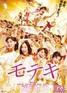 映画『モテキ』ポスター