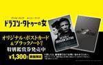 映画『ドラゴン・タトゥーの女』オリジナル・ポストカード&ブラックノート