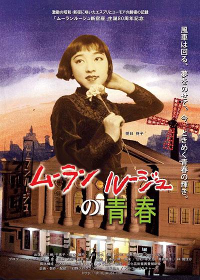 ムーラン・ルージュ・日本語字幕や吹替えで動画を …