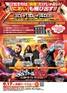 映画『スパイキッズ4D:ワールドタイム・ミッション』チラシ