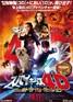 映画『スパイキッズ4D:ワールドタイム・ミッション』ポスター