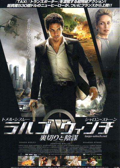 ラルゴ・ウィンチ 裏切りと陰謀 (2011)