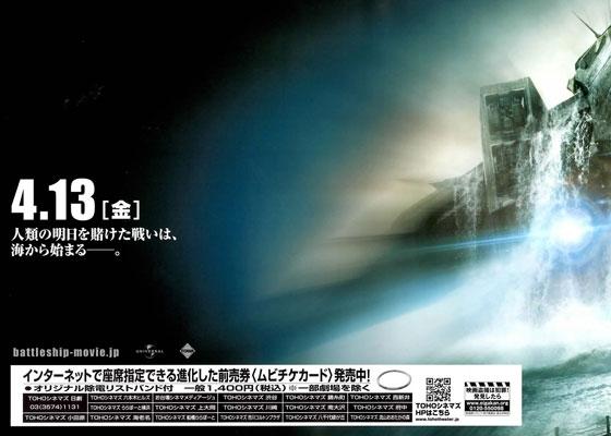 バトルシップ (映画)の画像 p1_18