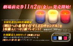 映画『レ・ミゼラブル』明日への希望を灯すLEDキャンドル