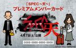 映画『劇場版 SPEC~天~』SPECプレミアムメンバーカード ※お宝映像が観られるシリアルナンバー入り