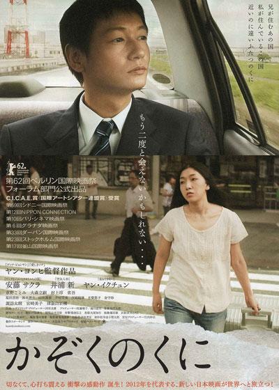 かぞくのくに (2012)