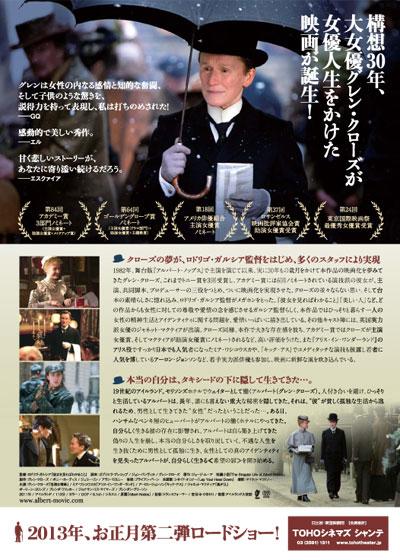 アルバート氏の人生 (2011)