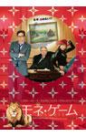 映画『モネ・ゲーム』特製A5オリジナルクリアファイル