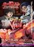 映画『機動戦士ガンダムUC(ユニコーン)/episode 4 重力の井戸の底で』ポスター