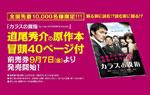 映画『カラスの親指』道尾秀介の原作本冒頭40ページ