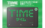 映画『TIME/タイム』『TIME/タイム』オリジナルLEDパスケース