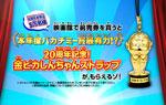 映画『映画クレヨンしんちゃん 嵐を呼ぶ!オラと宇宙のプリンセス』20周年記念!金ピカしんちゃんストラップ