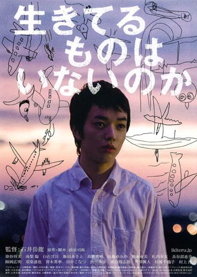 生きる (映画)の画像 p1_28