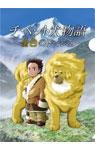 映画『チベット犬物語~金色のドージェ~』クリアファイル