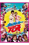 映画『グラッフリーター 刀牙(トキ)』オリジナルクリアファイル