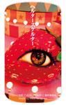 映画『ヘルタースケルター』Photo by 蜷川実花 スーパースター★ミラー