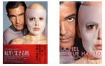 映画『私が、生きる肌』オリジナルポストカード 2枚セット(日本版・本国版ビジュアル)
