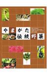 映画『よみがえりのレシピ』やまがた伝統野菜レシピ