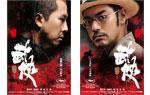 映画『捜査官X』本国版ビジュアルポストカード2枚セット