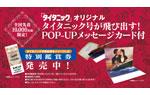 映画『タイタニック 3D』タイタニック号が飛び出す! POP-UP型メッセージカード