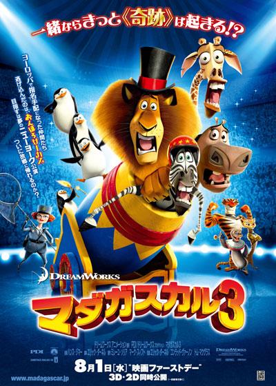マダガスカル3 (2012)