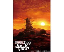 宇宙戦艦ヤマト2199/第一章 遥かなる旅立ち