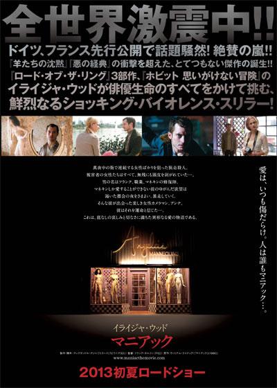 マニアック (2012)