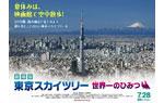 映画『劇場版『東京スカイツリー 世界一のひみつ』』ポストカード(角川シネプレックス限定)