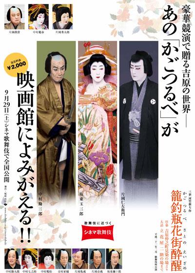 映画『シネマ歌舞伎 籠釣瓶花街酔醒』 - シネマトゥデイ