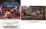 映画『ニンフォマニアック Vol.1』単券:ポストカード、セット券:クリアファイル