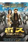 映画『ボス その男シヴァージ』B2ポスター