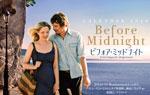 映画『ビフォア・ミッドナイト』『ビフォア・ミッドナイト』特製カレンダー