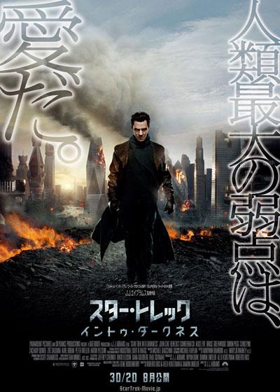 スター・トレック イントゥ・ダークネス (2013)