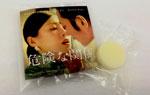 映画『危険な関係』「花真珠スキンケアソープ」のミニサイズ