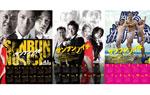 映画『サンブンノイチ』『サンブンノイチ』2014年カレンダー(B3サイズ)