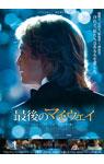 映画『最後のマイ・ウェイ』ポストカード