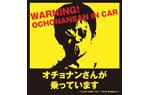 """映画『不安の種』""""オチョナンさんが乗っ ています""""特典ステッカー"""