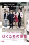 映画『ぼくたちの家族』オリジナルポストカード