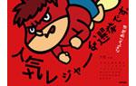 映画『鷹の爪GO~美しきエリエール消臭プラス~』島根県黙認!大人気の自虐カレンダー