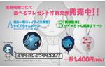 映画『喰女−クイメ−』A.怨み、呪い、イライラ解消!クイメちゃんボール B.誘惑撃退!クイメちゃん魔除けマーク(いずれか一つ、選択可能)