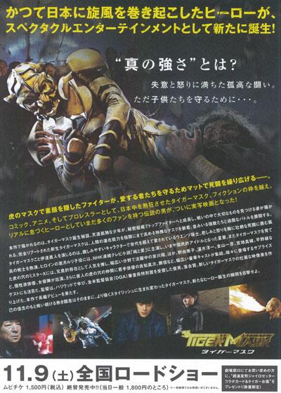 タイガーマスクの画像 p1_12