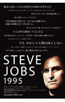 映画『スティーブ・ジョブズ1995 ~失われたインタビュー~』オリジナルポストカード