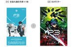 映画『PERSONA3 THE MOVIE -#1 Spring of Birth-』第3弾:B2ポスター