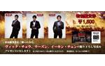 映画『楊家将~烈士七兄弟の伝説~』ヴィック・チョウ、ウーズン、イーキン・チェンの撮り下ろし写真