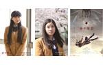映画『赤々煉恋』数量限定ポストカード3枚