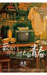 映画『So Young~過ぎ去りし青春に捧ぐ~』オリジナルポストカード