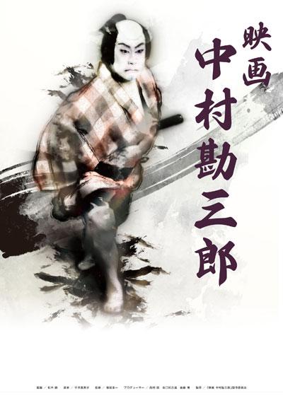 中村勘三郎 (18代目)の画像 p1_37