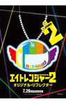 映画『エイトレンジャー2』映画オリジナルリフレクター