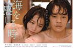 映画『海を感じる時』オリジナルポストカード
