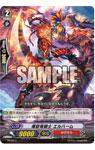 映画『劇場版 カードファイト!! ヴァンガード 3つのゲーム』PR/0213「煉獄竜騎士 エルハーム」(イラストA)